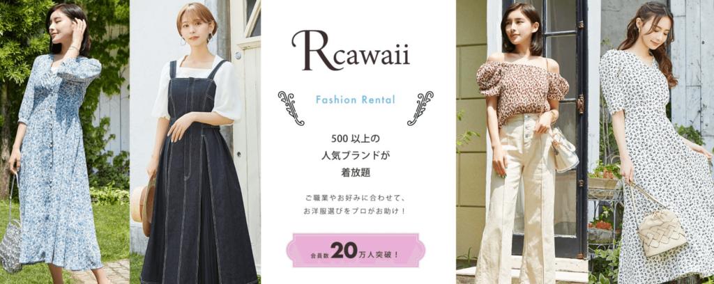 Rcawaii ホームページ画像
