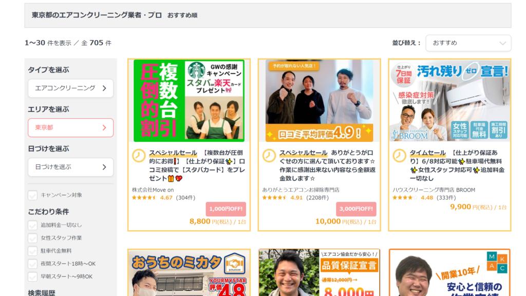 業者検索画面