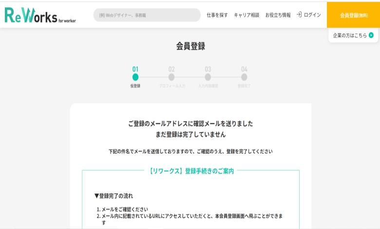 ReWorks 仮登録画面