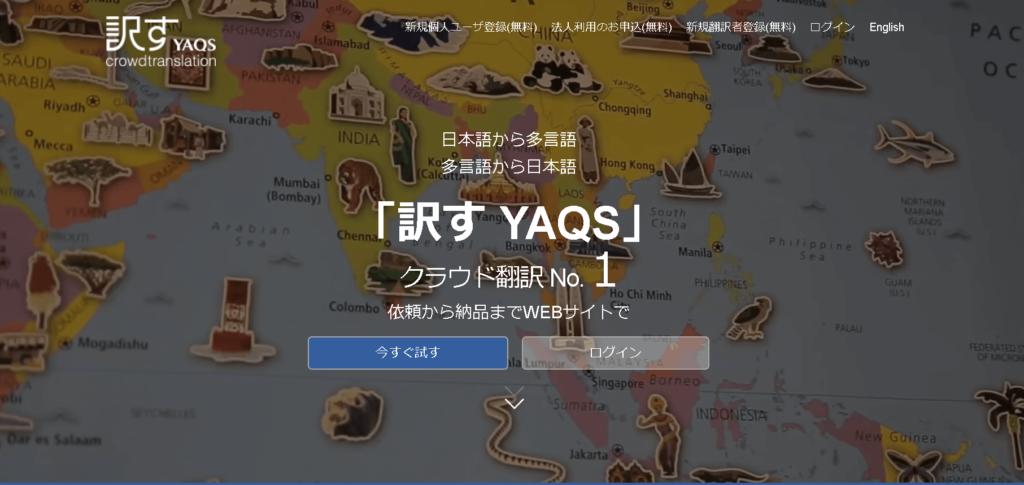 初心者 翻訳 訳す YAQS