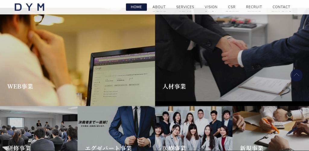 DYM 公式サイト