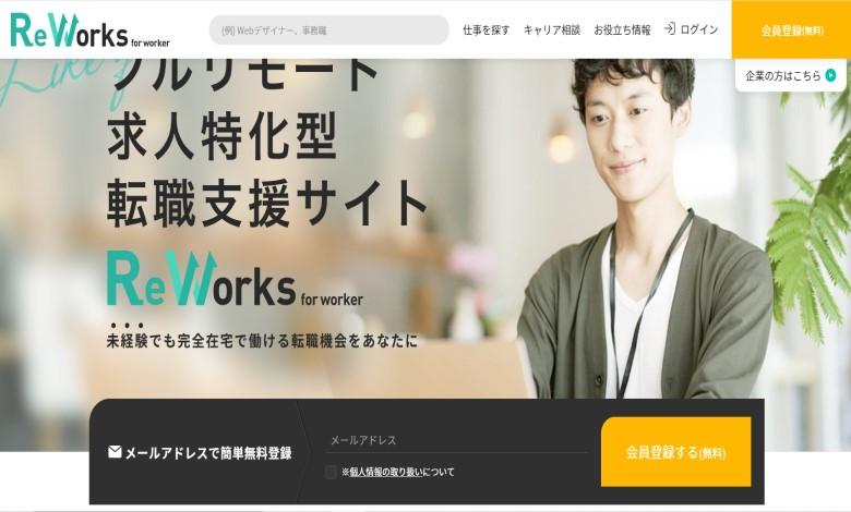 ReWorks 会員登録画面