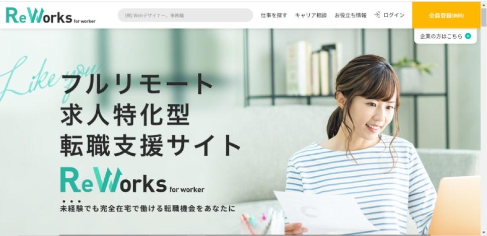 ReWorks HP