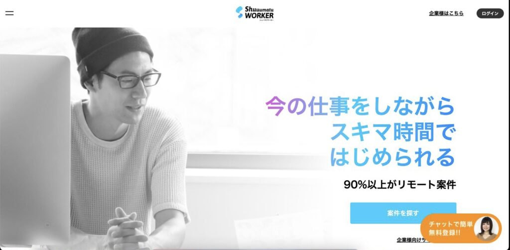 Shuuumatu WORKER