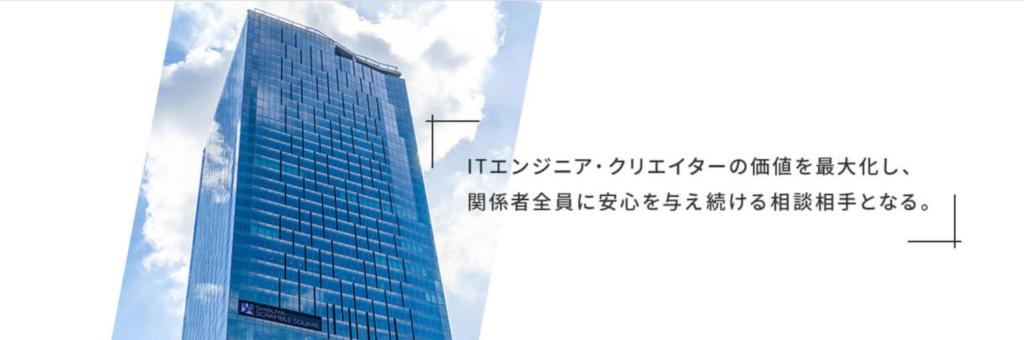レバテック本社がある渋谷スクランブルスクエア