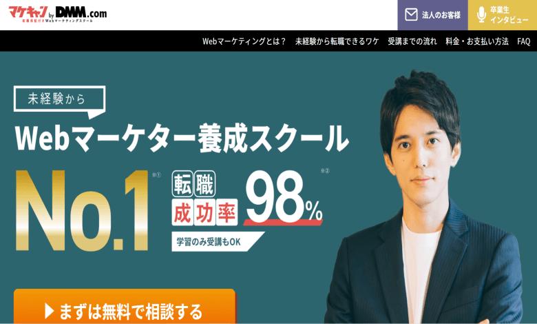 フリーランス サイト 仕事 マケキャン