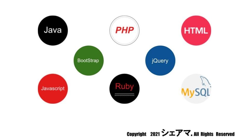 プログラマカレッジ programmercollege 言語 java PHP HTML BootStrap Ruby jQuery Javascript MySQL