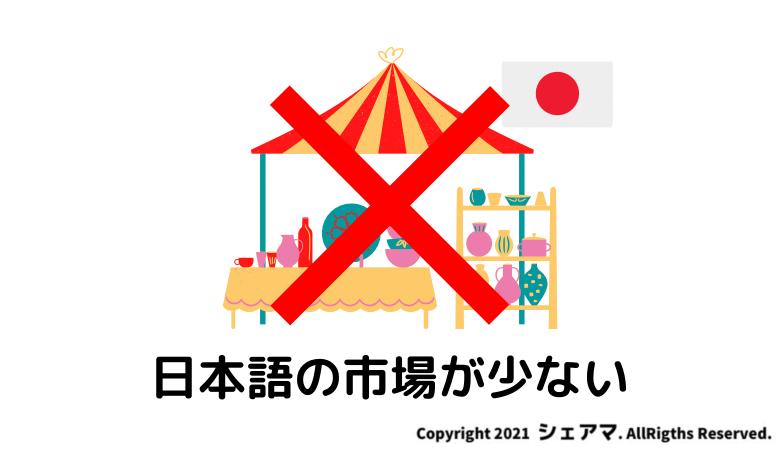 Fiverrは日本語の市場が少ない