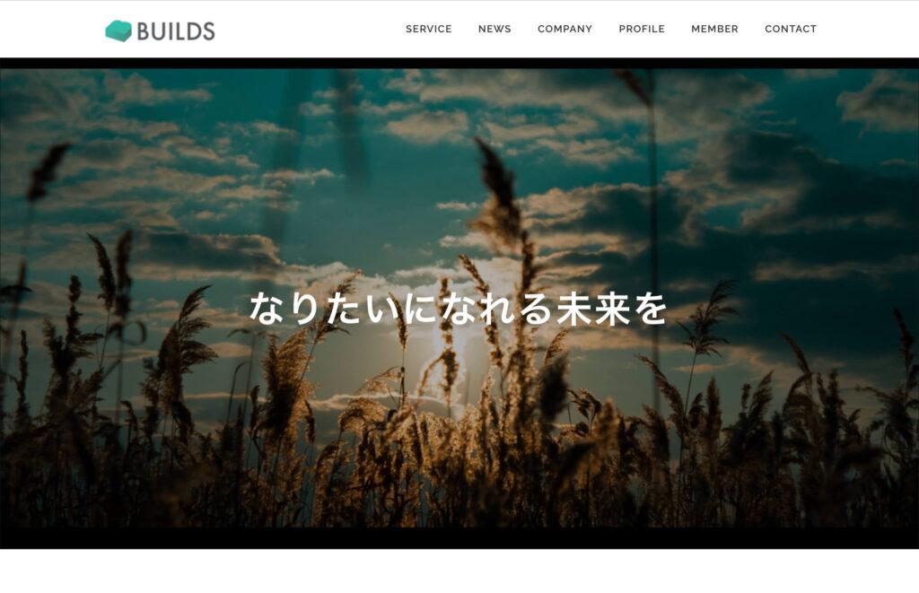 クラウドジムの運営会社であるBuildsのHP