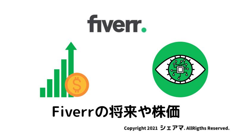 Fiverrの将来や株価