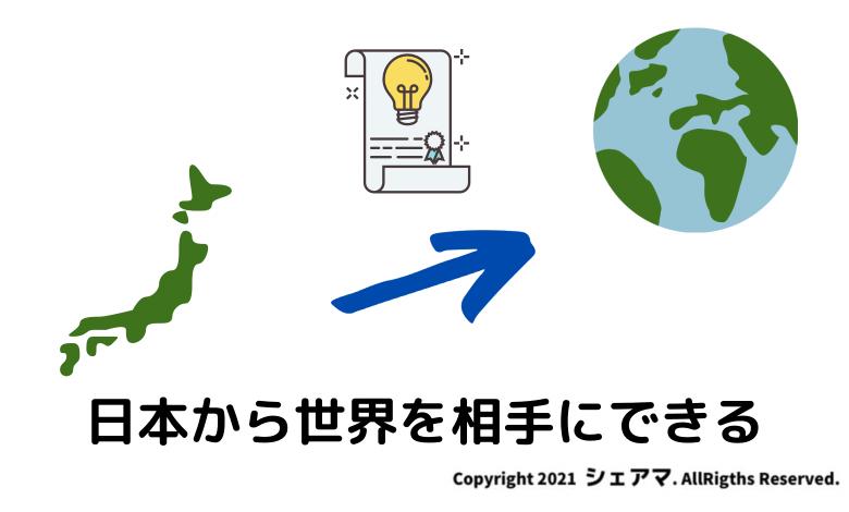 Fiverrは日本から世界を相手にできる