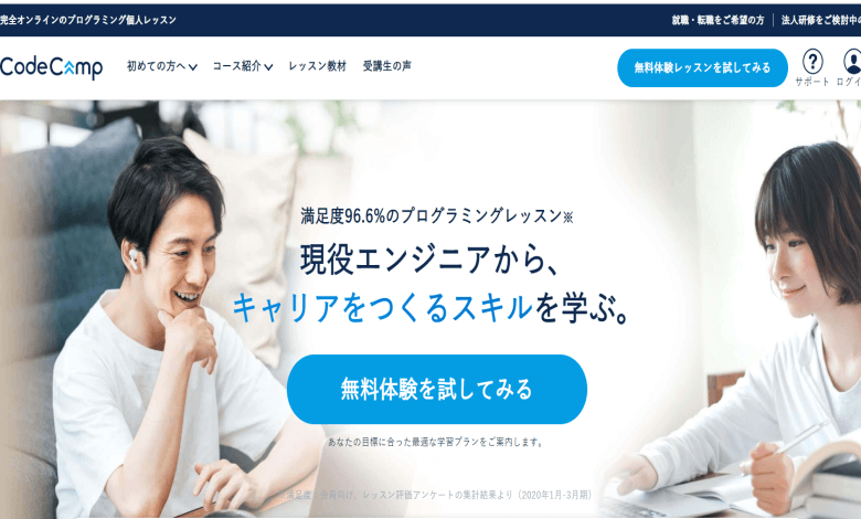 フリーランス サイト 仕事 codecamp