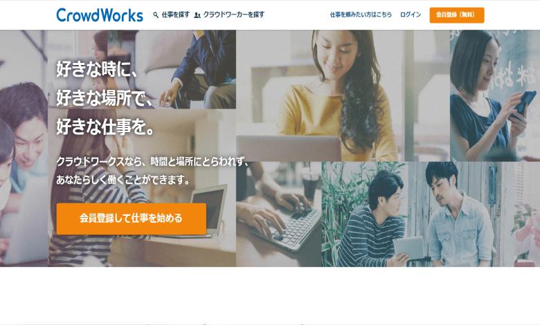 フリーランス サイト 仕事 クラウドワークス