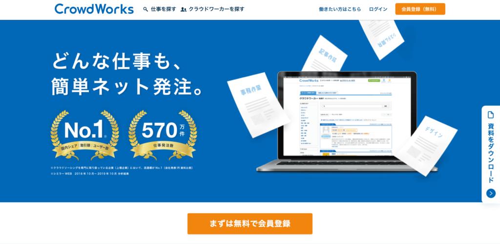 CrowdWorksホームページ