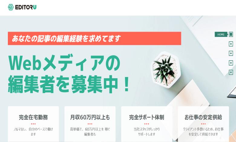 フリーランス サイト 仕事 editoru