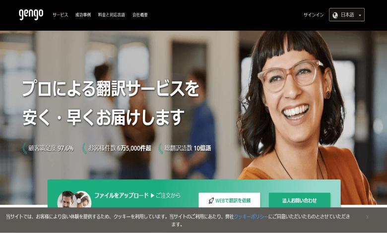 フリーランス サイト 仕事 gengo