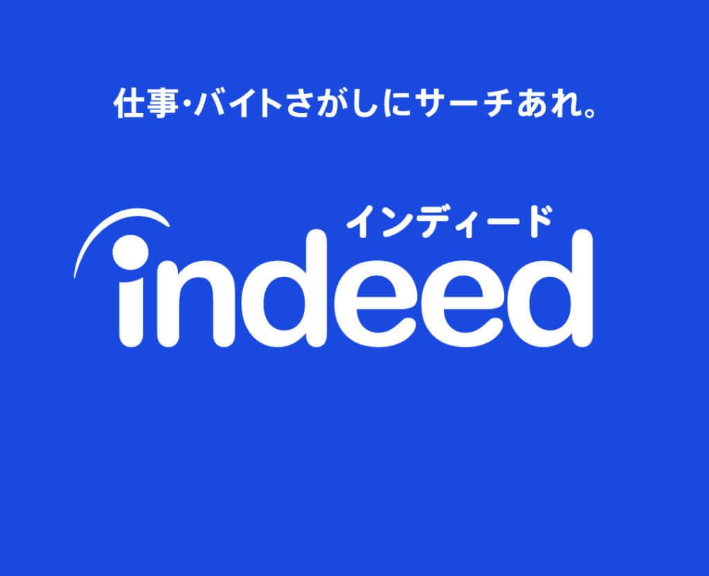 フリーランス サイト 仕事 indeed