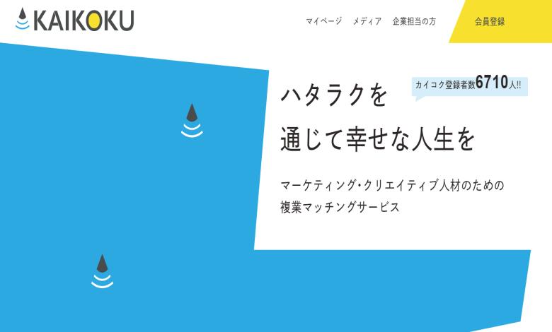 フリーランス サイト 仕事 kaikoku
