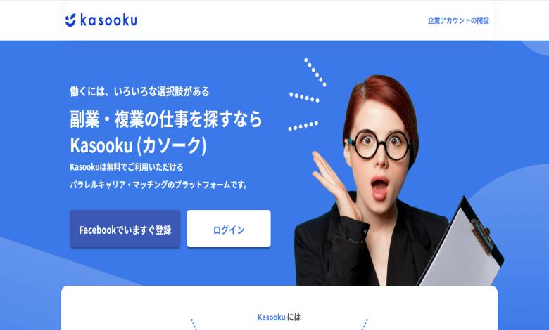 フリーランス サイト 仕事 kasooku