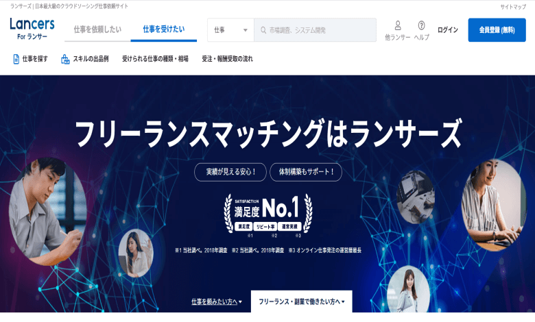 フリーランス サイト 仕事 ランサーズ