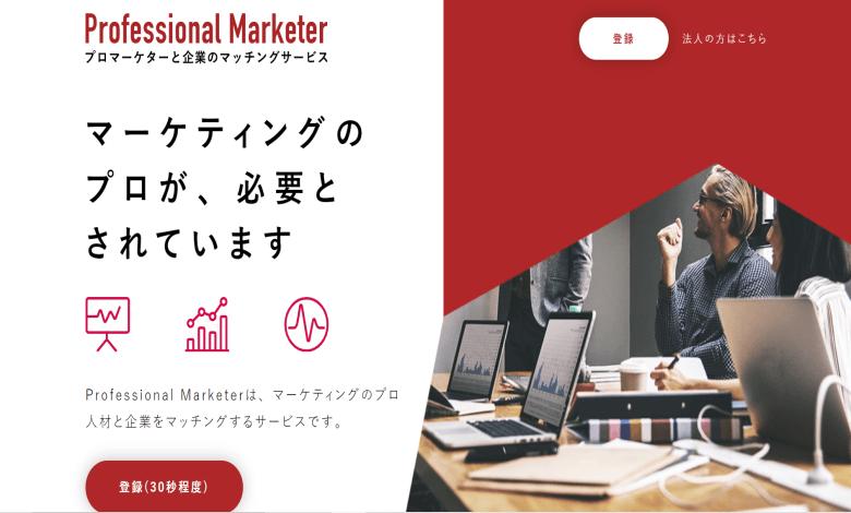 フリーランス サイト 仕事 professional Marketer
