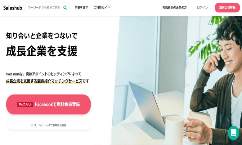 フリーランス サイト 仕事 saleshub