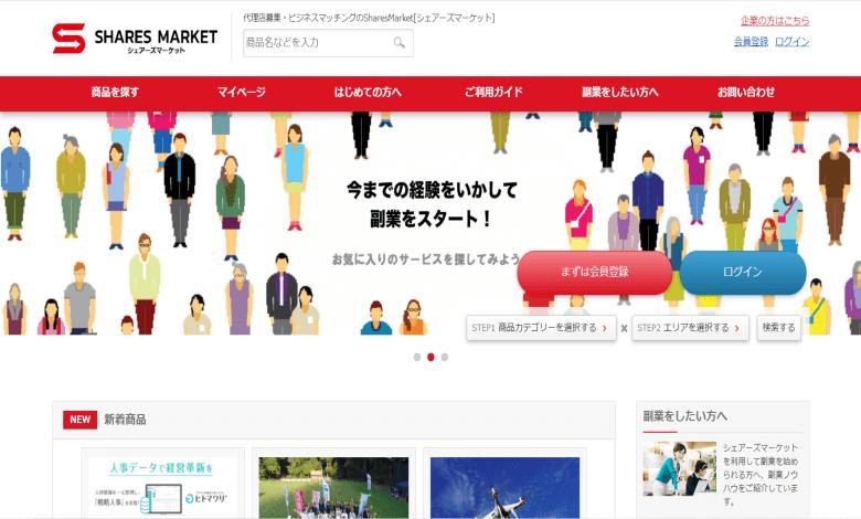フリーランス サイト 仕事 shares market