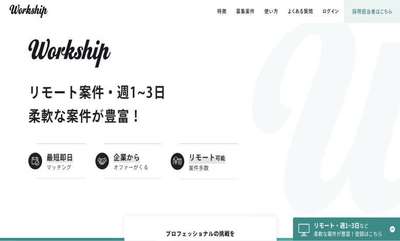 フリーランス サイト 仕事 workship