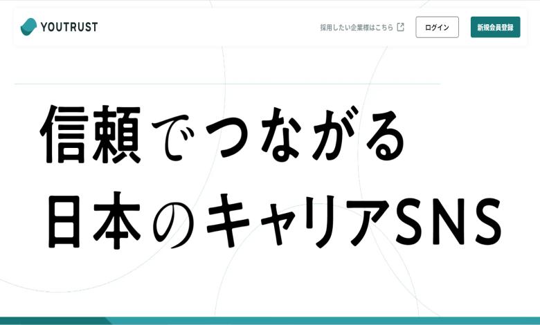 フリーランス サイト 仕事 youtrust