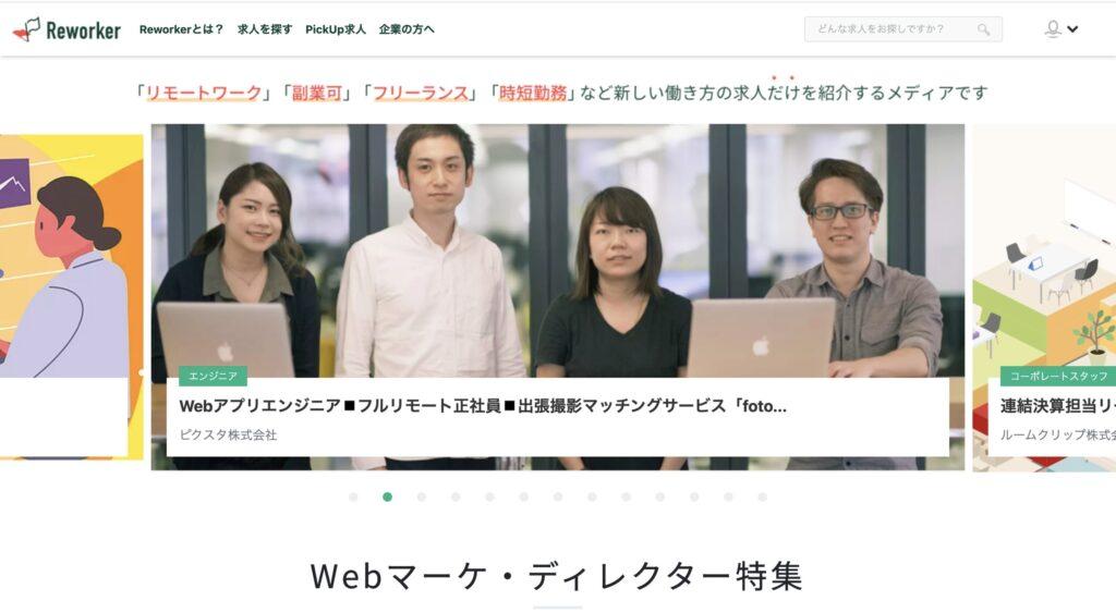 Reworker ホームページ